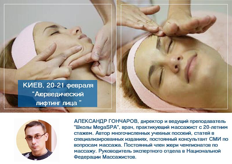 Аюрведический массаж. Особенности и польза.