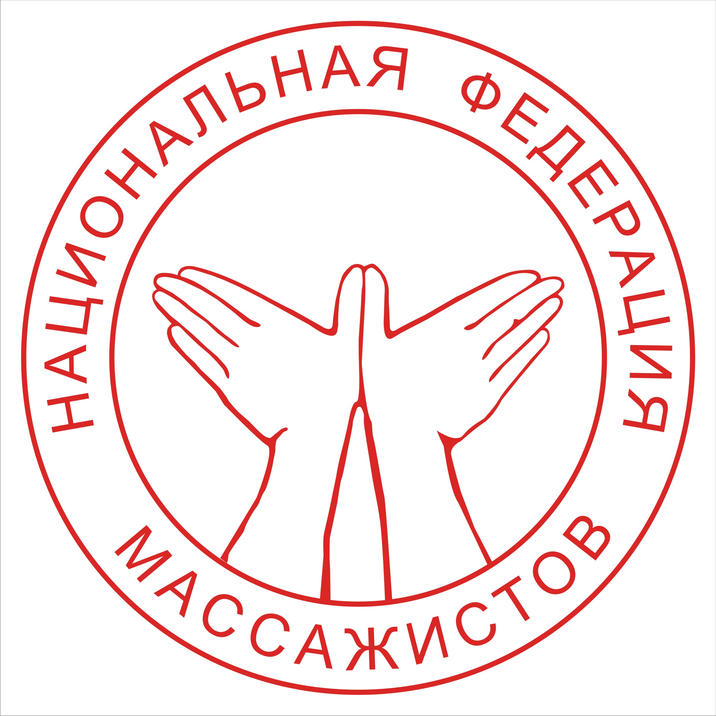 При поддержке Национальной Федерации массажистов