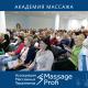 """Впервые online-конференция """"Академия массажа"""""""